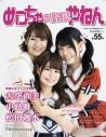【グッズ-ムック】めっちゃすきやねん 月刊「めっちゃ声優雑誌やねん」第55号【AnimeJapan2020】の画像