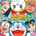 【キャラクターソング】TV ドラえもん ドラえもん☆キャラクター・ソング・ベスト!の画像