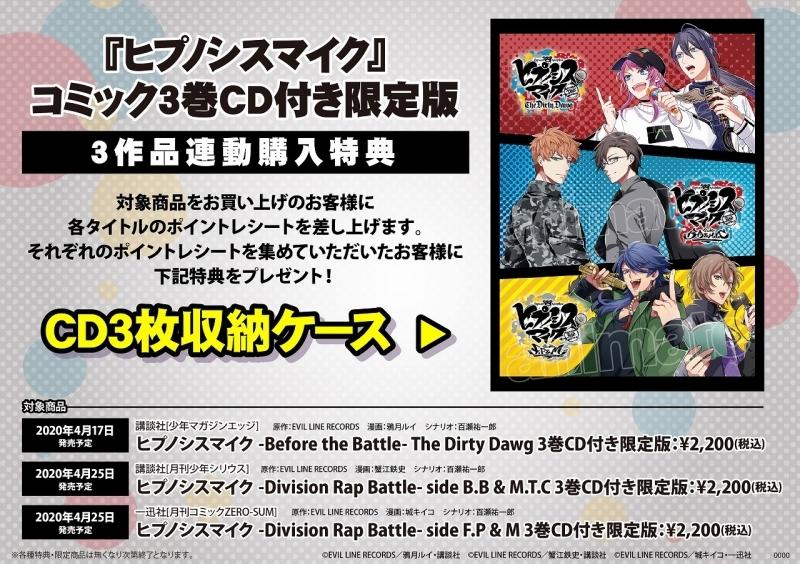 【コミック】ヒプノシスマイク -Division Rap Battle- side B.B & M.T.C(3) CD付き限定版