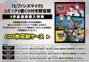 【コミック】ヒプノシスマイク -Division Rap Battle- side B.B & M.T.C(3) CD付き限定版の画像