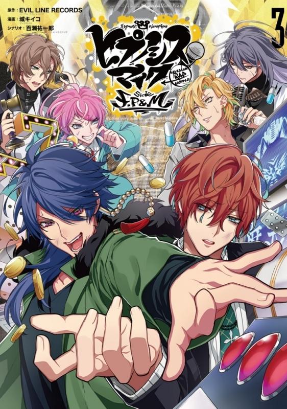【コミック】ヒプノシスマイク -Division Rap Battle- side F.P & M(3) 通常版