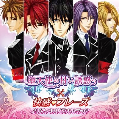 【サウンドトラック】NDS版 堕天使の甘い誘惑×快感フレーズ オリジナルサウンドトラック
