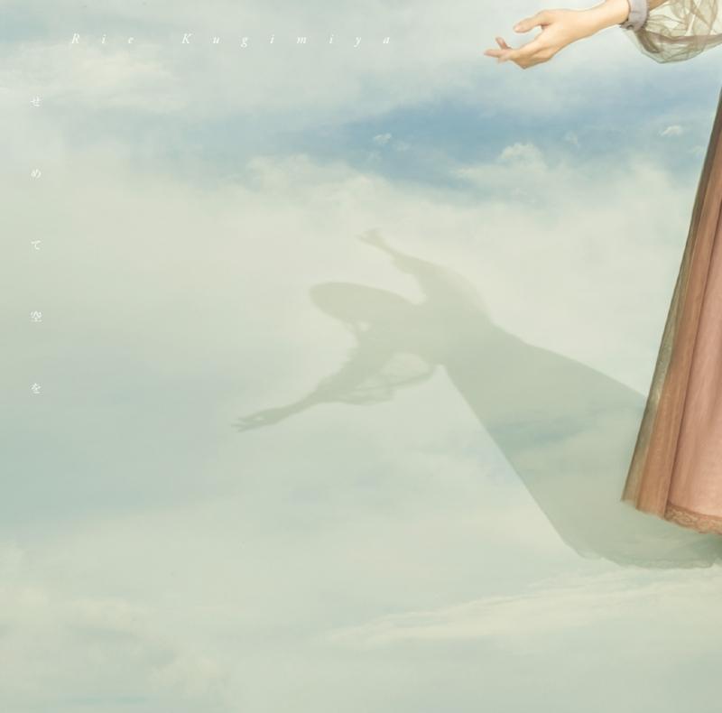 【アルバム】釘宮理恵/せめて空を