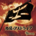 【アルバム】arcane/西征のアストライアの画像