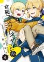 【コミック】女装コスプレイヤーと弟(4)の画像