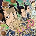 【主題歌】TV ギャグマンガ日和 キャラクターミニアルバムの画像