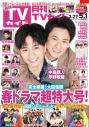【雑誌】月刊TVガイド北海道版 2020年5月号の画像