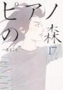 【コミック】ピアノの森(17)の画像