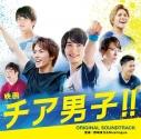 【サウンドトラック】映画 チア男子!! オリジナル・サウンドトラックの画像
