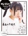 """【雑誌】My Girl vol.21""""VOICE ACTRESS EDITION""""の画像"""