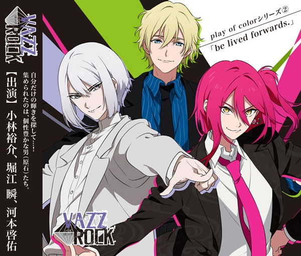 【ドラマCD】VAZZROCK play of colorシリーズ2 凰香、優馬、ルカ be lived forwards.