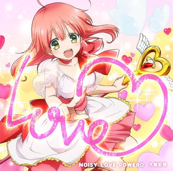 【主題歌】TV 魔法少女 俺 OP「NOISY LOVE POWER☆」/大橋彩香 さき盤