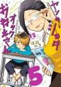 【コミック】ヤンキーショタとオタクおねえさん(5)の画像