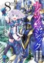 【コミック】ナイツ&マジック(8)の画像