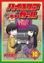 【コミック】ハイスコアガール(10)の画像