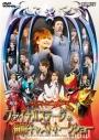 【DVD】イベント 仮面ライダーキバ ファイナルステージ&番組キャストトークショーの画像
