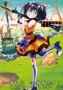 【コミック】魔法少女特殊戦あすか(7)の画像