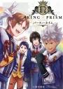 【コミック】KING OF PRISM by PrettyRhythm -パーティータイム-の画像