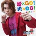 【主題歌】TV 爆丸バトルブローラーズ ガンダリアンインベーダーズ ED「愛×Go! 勇×Go!」/TAKUYAの画像