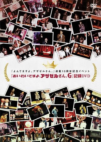 【DVD】イベント よんでますよ、アザゼルさん。連載10周年記念イベントおいわいですよ、アザゼルさん。G 記録DVD