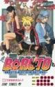 【ポイント還元版( 6%)】【コミック】BORUTO-ボルト- 1~7巻セットの画像