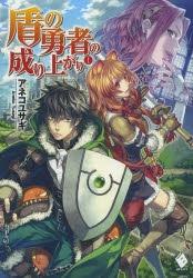 【ポイント還元版(12%)】【小説】盾の勇者の成り上がり 1~21巻セット