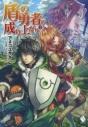 【ポイント還元版(12%)】【小説】盾の勇者の成り上がり 1~21巻セットの画像