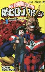 【ポイント還元版(10%)】【コミック】僕のヒーローアカデミア 1~22巻セット