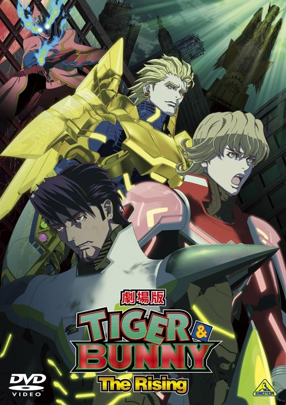 【DVD】劇場版 TIGER & BUNNY -The Rising- 通常版
