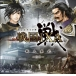ゲーム 戦国IXA 戦人奏乱 -出陣-