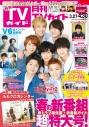 【雑誌】月刊TVガイド北海道版 2019年5月号の画像