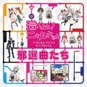 【アルバム】這いよれ!ニャル子さん ベストセレクションミニアルバム 邪選曲たちの画像