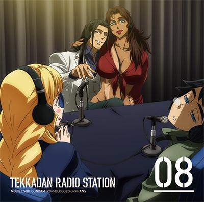 【DJCD】TV 機動戦士ガンダム 鉄血のオルフェンズ ラジオCD 鉄華団放送局 Vol.8