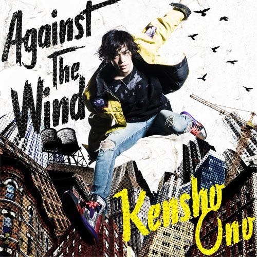 【主題歌】劇場版 黒子のバスケ LAST GAME 挿入歌「Against The Wind」/小野賢章 アーティスト盤