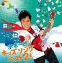 【アルバム】水木一郎/キッズソング・ベスト2!の画像