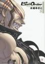 【コミック】銃夢 Last Order NEW EDITION(9)の画像