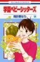 【コミック】学園ベビーシッターズ(14)の画像