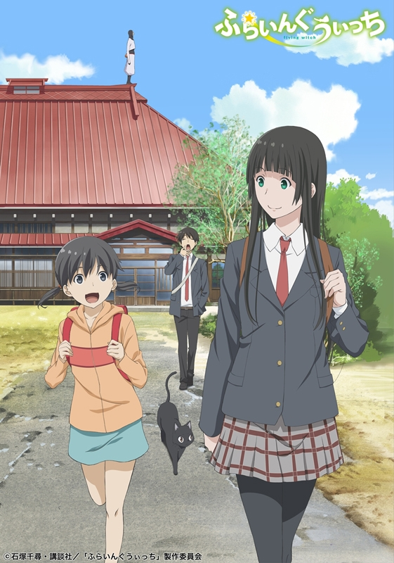 【Blu-ray】TV ふらいんぐうぃっち Vol.1