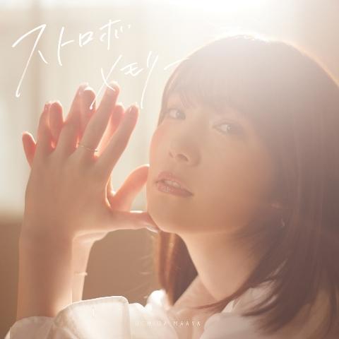 【主題歌】TV SSSS.DYNAZENON ED「ストロボメモリー」/内田真礼 初回限定盤