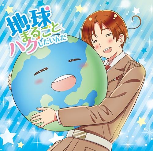 【主題歌】Web ヘタリア World★Stars 主題歌「地球まるごとハグしたいんだ」/イタリア(CV.浪川大輔) 通常盤