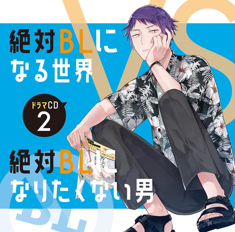 【ドラマCD】ドラマCD 絶対BLになる世界VS絶対BLになりたくない男 2 アニメイト限定セット