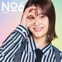 【主題歌】TV 戦闘員、派遣します! OP「No.6」/伊藤美来 DVD付き限定盤 アニメイト限定セットの画像