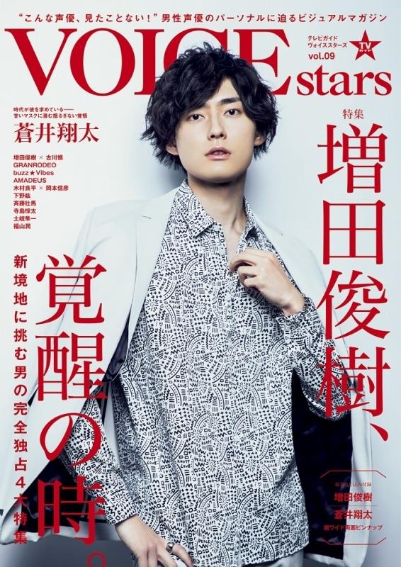【ムック】VOICE STARS Vol.9