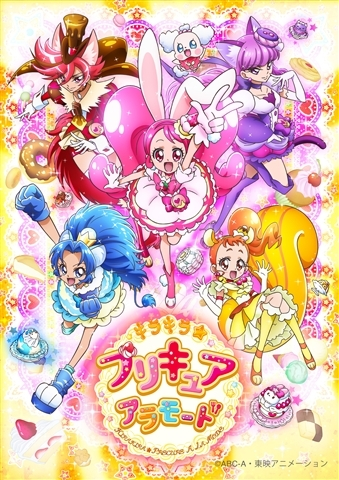 【DVD】TV キラキラ☆プリキュアアラモード vol.7