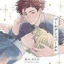 【ドラマCD】ゴールデンスパークル 特典ドラマCD付き 通常盤の画像