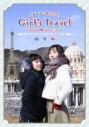 【DVD】工藤晴香と秦佐和子のGirl's Travel~DREAM・DATE in 日光~ 初回限定版の画像