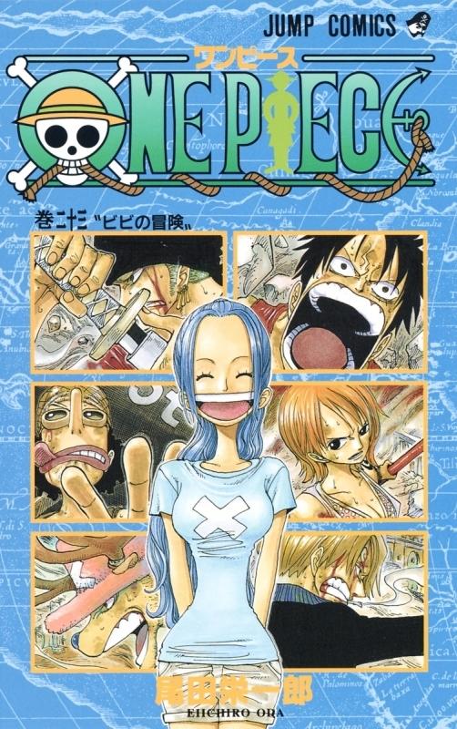 【コミック】ONE PIECE-ワンピース-(23)