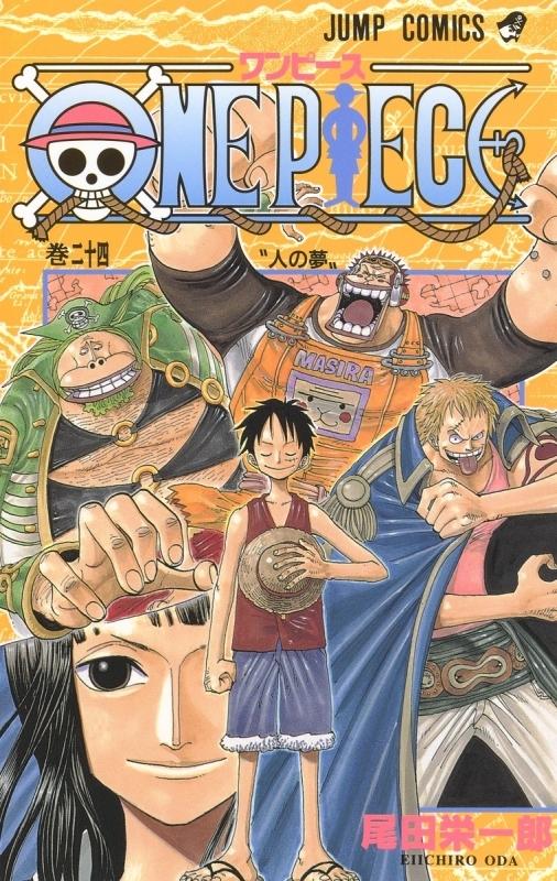 【コミック】ONE PIECE-ワンピース-(24)