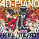 【アルバム】H ZETT M×紅い流星×事務員G×まらしぃ/4D-PIANO ANIME Theater!の画像
