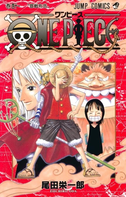 【コミック】ONE PIECE-ワンピース-(41)